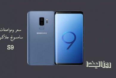 اسعار Samsung Galaxy S8 فى مصر و السعودية و الامارا وباقى الدول