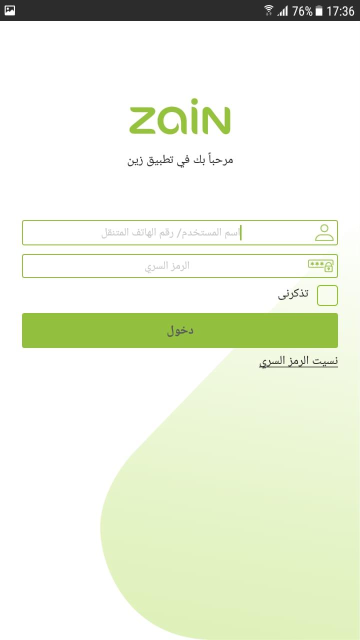 zain تطبيق