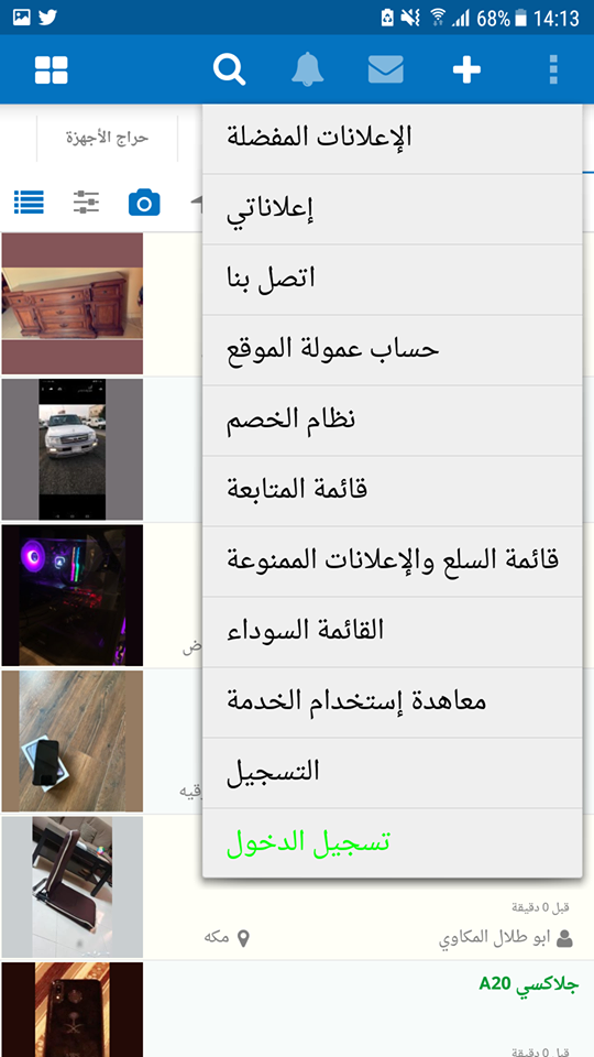 حراج السعودية