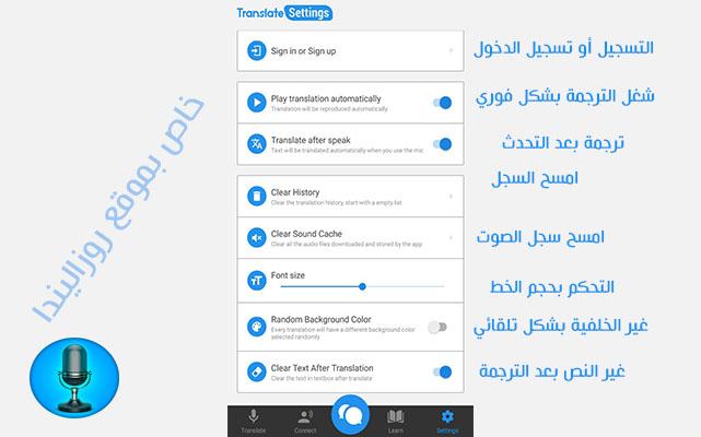 اعدادات تطبيق الترجمة