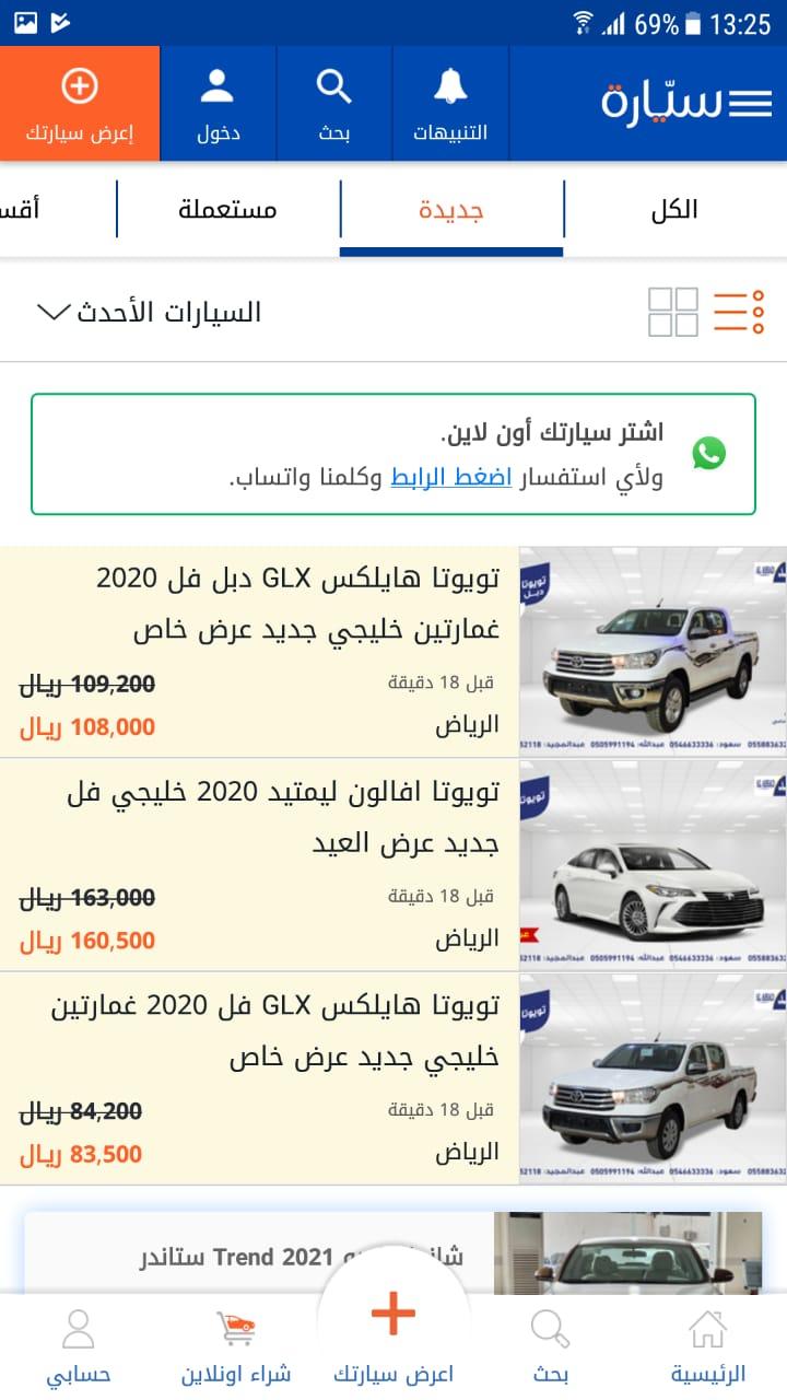 سيارات جديدة للبيع
